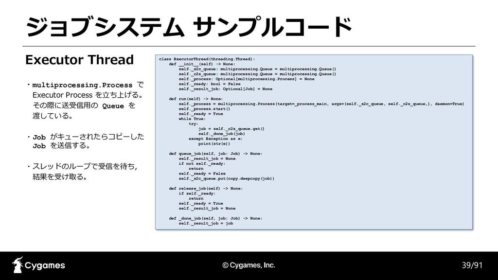 ジョブシステム サンプルコード 39/91 Executor Thread ・multipro...