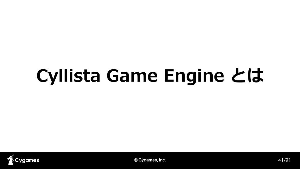 Cyllista Game Engine とは 41/91