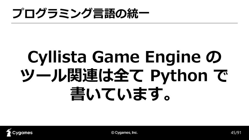 プログラミング言語の統一 45/91 Cyllista Game Engine の ツール関連...
