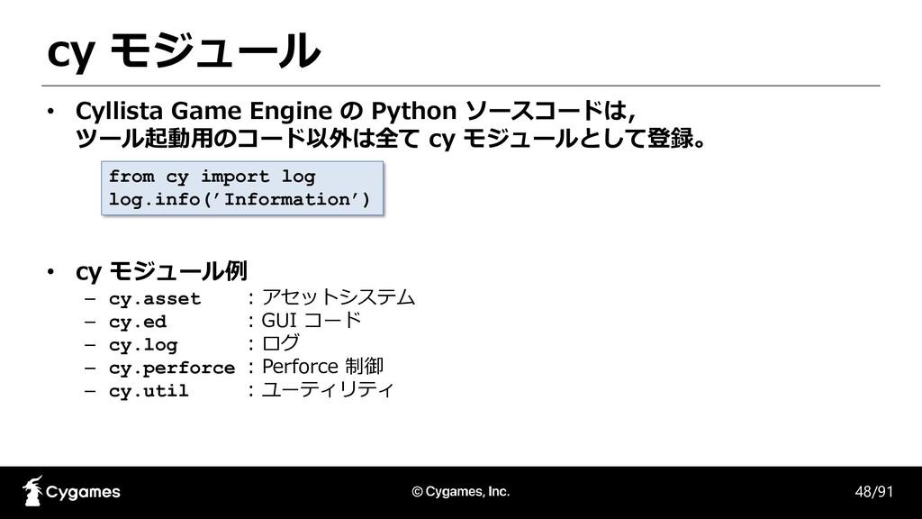 cy モジュール 48/91 • Cyllista Game Engine の Python ...