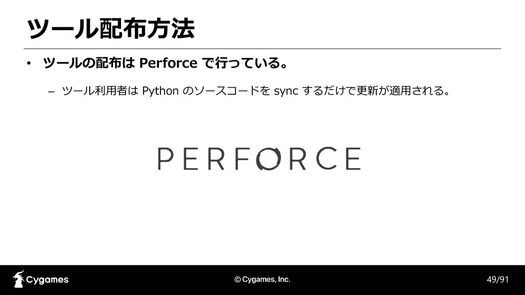 ツール配布方法 49/91 • ツールの配布は Perforce で行っている。 – ツール利...