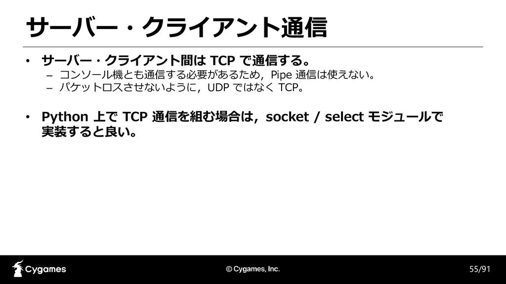 サーバー・クライアント通信 55/91 • サーバー・クライアント間は TCP で通信する。 ...