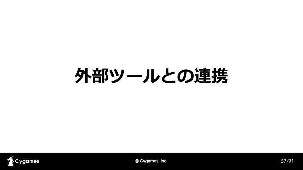 外部ツールとの連携 57/91