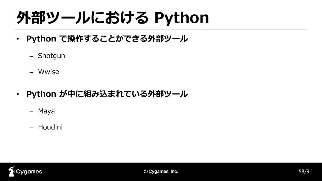 外部ツールにおける Python 58/91 • Python で操作することができる外部ツー...