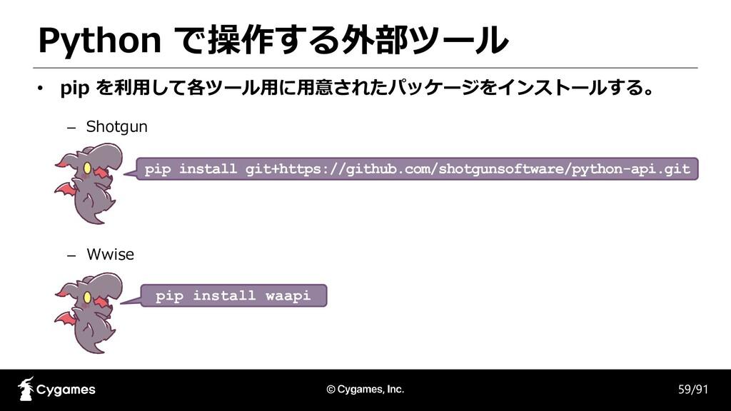 Python で操作する外部ツール 59/91 • pip を利用して各ツール用に用意されたパ...