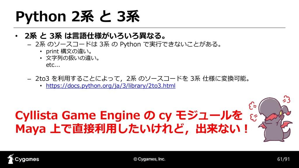 Python 2系 と 3系 61/91 • 2系 と 3系 は言語仕様がいろいろ異なる。 –...