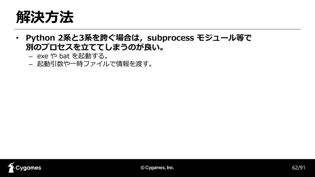 解決方法 62/91 • Python 2系と3系を跨ぐ場合は,subprocess モジュー...