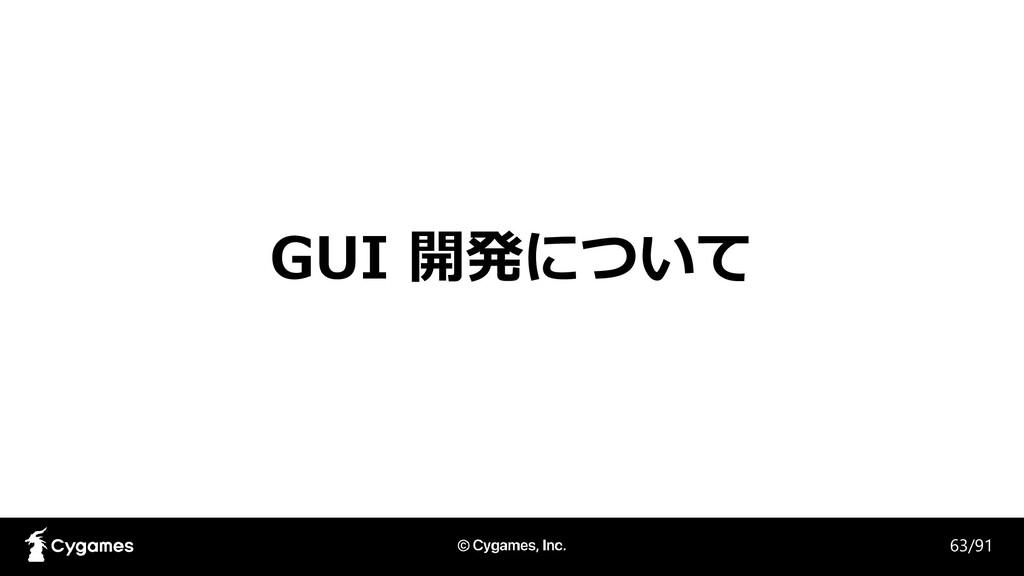 GUI 開発について 63/91