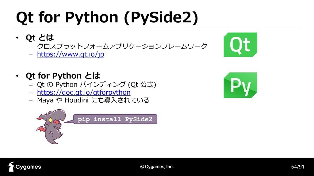 Qt for Python (PySide2) 64/91 • Qt とは – クロスプラット...