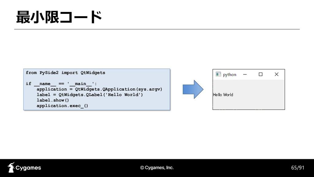 最小限コード 65/91 from PySide2 import QtWidgets if _...