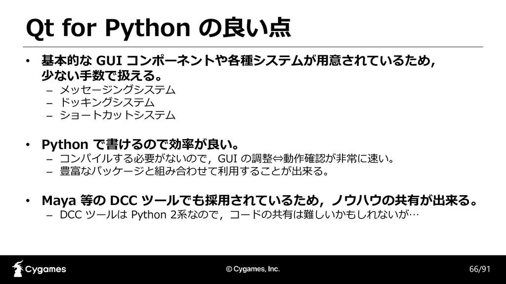 Qt for Python の良い点 66/91 • 基本的な GUI コンポーネントや各種シ...