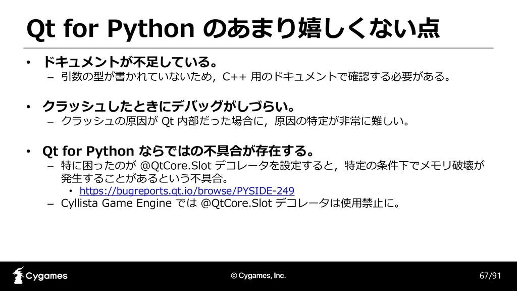 Qt for Python のあまり嬉しくない点 67/91 • ドキュメントが不足している。...