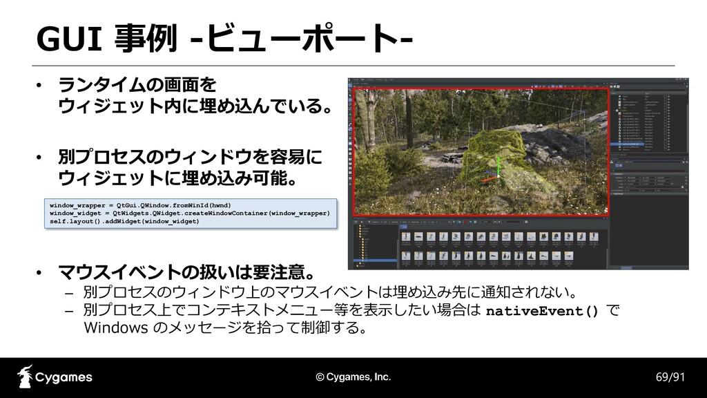 GUI 事例 -ビューポート- 69/91 • ランタイムの画面を ウィジェット内に埋め込んで...