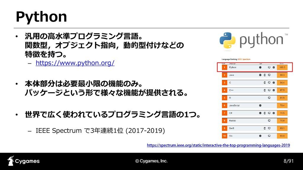 Python 8/91 • 汎用の高水準プログラミング言語。 関数型,オブジェクト指向,動的型...