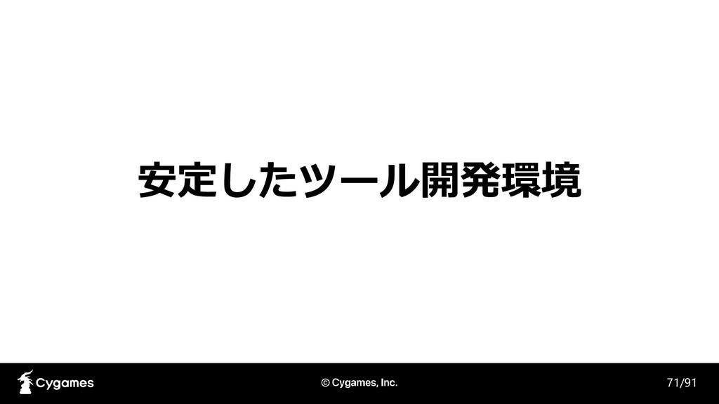安定したツール開発環境 71/91