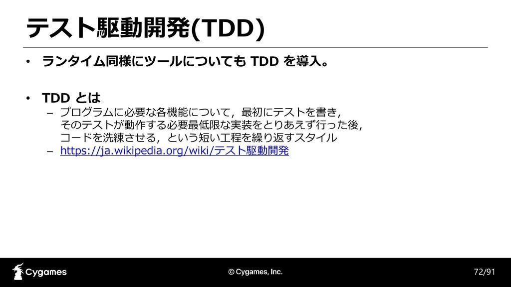 テスト駆動開発(TDD) 72/91 • ランタイム同様にツールについても TDD を導入。 ...