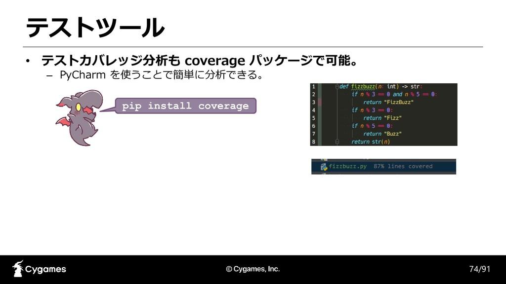 テストツール 74/91 • テストカバレッジ分析も coverage パッケージで可能。 –...