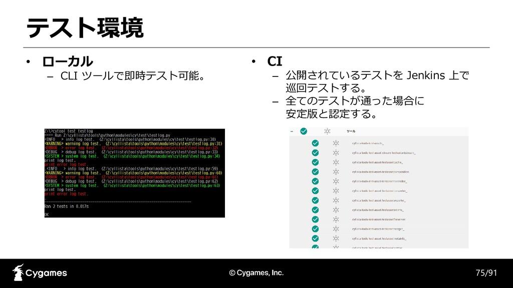 テスト環境 75/91 • ローカル – CLI ツールで即時テスト可能。 • CI – 公開...