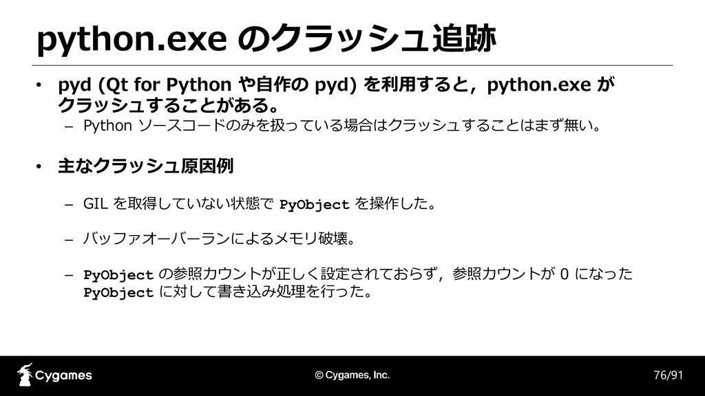 python.exe のクラッシュ追跡 76/91 • pyd (Qt for Python ...