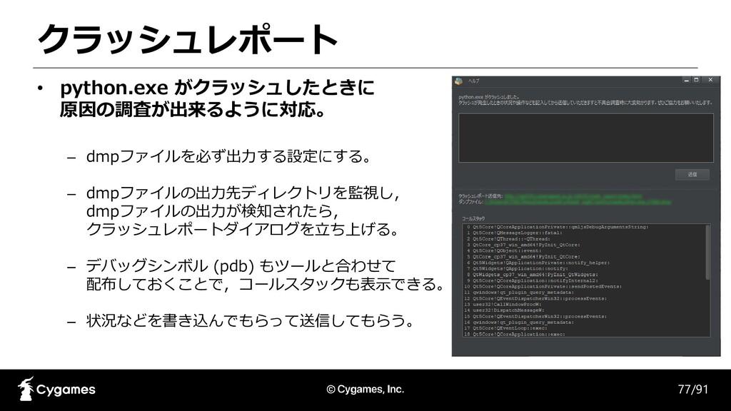 クラッシュレポート 77/91 • python.exe がクラッシュしたときに 原因の調査が...