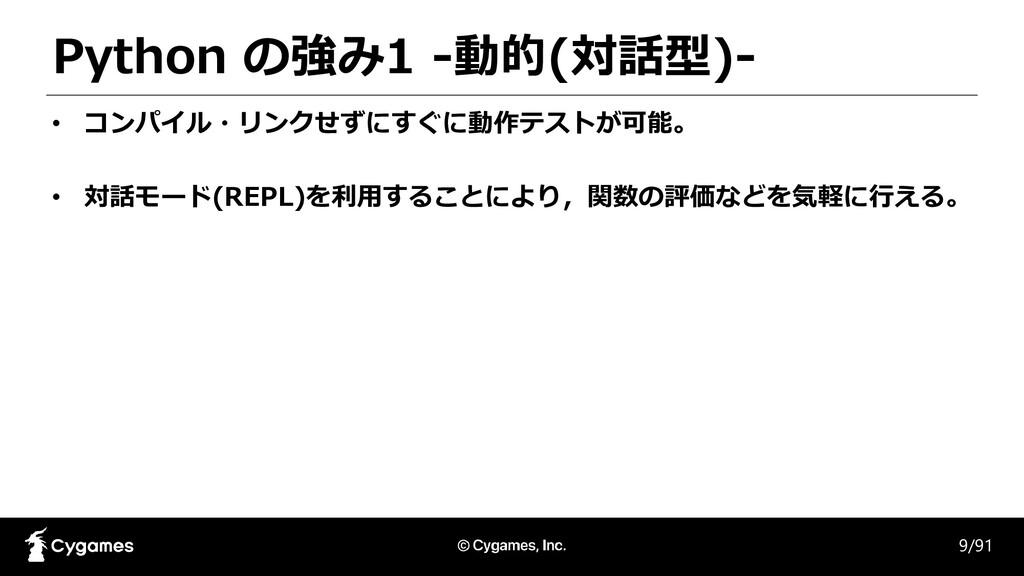 Python の強み1 -動的(対話型)- 9/91 • コンパイル・リンクせずにすぐに動作テ...