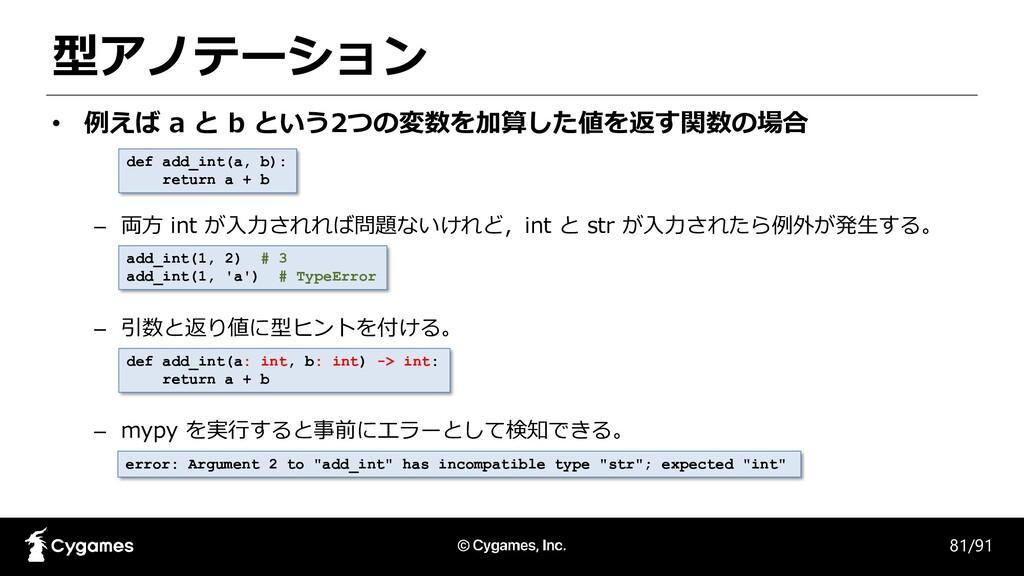 型アノテーション 81/91 • 例えば a と b という2つの変数を加算した値を返す関数の...