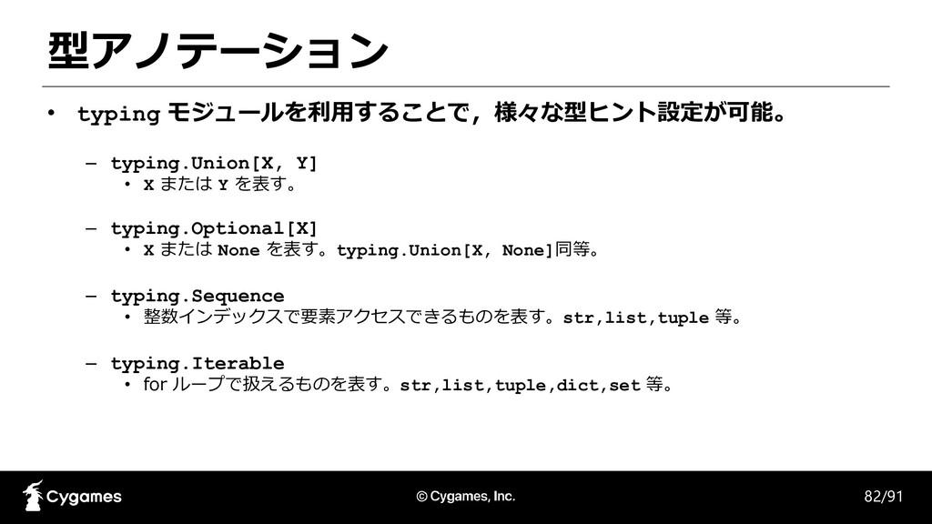 型アノテーション 82/91 • typing モジュールを利用することで,様々な型ヒント設定...