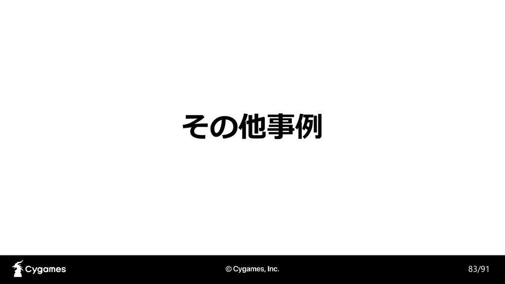 その他事例 83/91