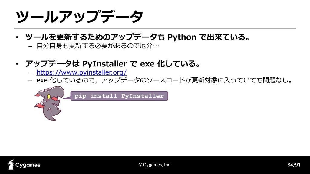 ツールアップデータ 84/91 • ツールを更新するためのアップデータも Python で出来...