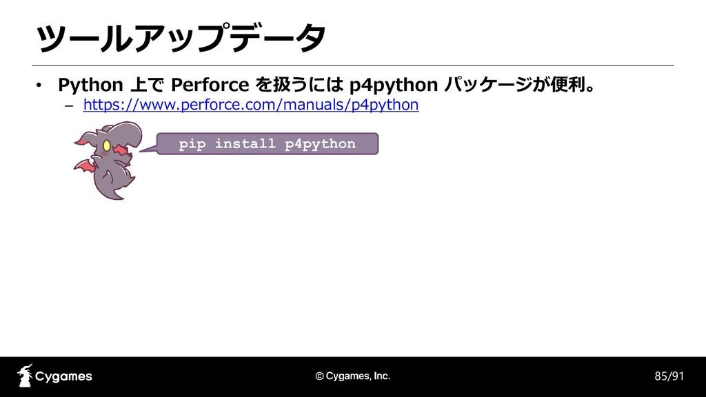 ツールアップデータ 85/91 • Python 上で Perforce を扱うには p4py...