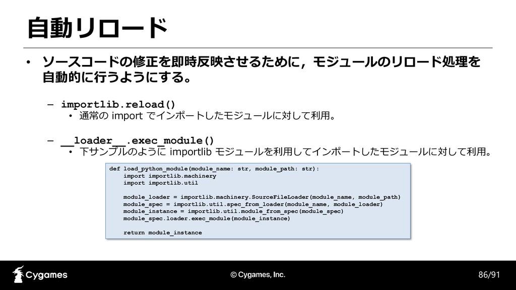 自動リロード 86/91 • ソースコードの修正を即時反映させるために,モジュールのリロード処...