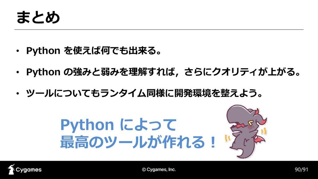 まとめ 90/91 • Python を使えば何でも出来る。 • Python の強みと弱みを...