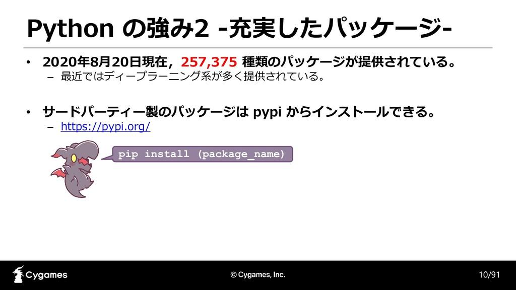 Python の強み2 -充実したパッケージ- 10/91 • 2020年8月20日現在,25...