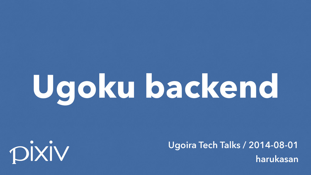 Ugoku backend Ugoira Tech Talks / 2014-08-01 ha...