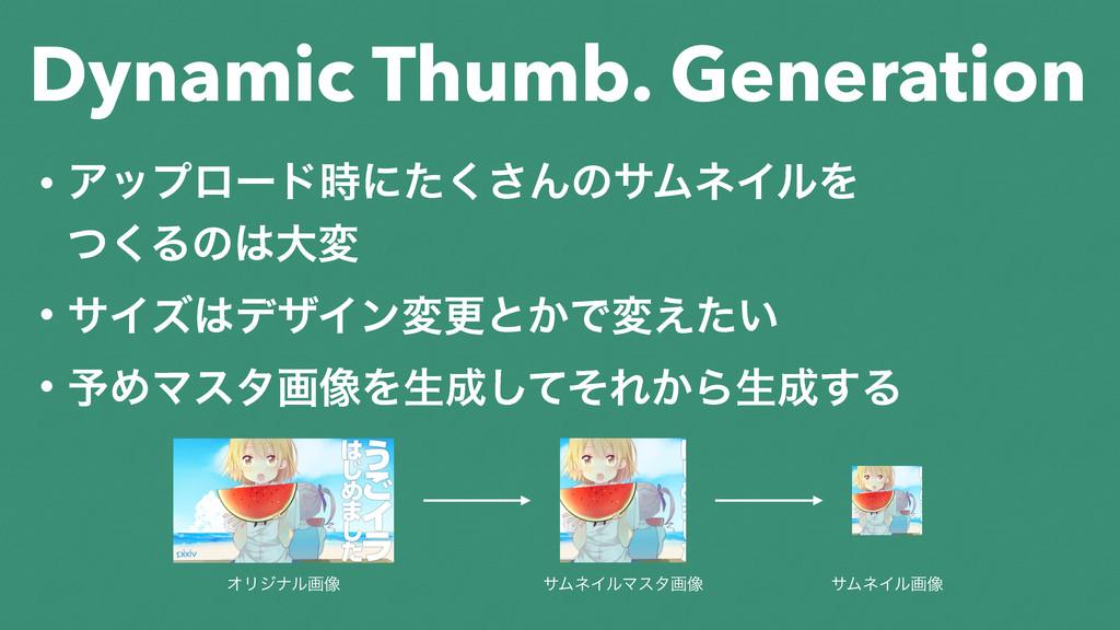 Dynamic Thumb. Generation • Ξοϓϩʔυʹͨ͘͞ΜͷαϜωΠϧΛ...