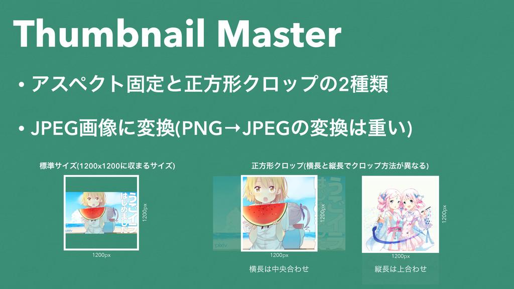 Thumbnail Master • ΞεϖΫτݻఆͱਖ਼ํܗΫϩοϓͷ2छྨ • JPEGը૾...