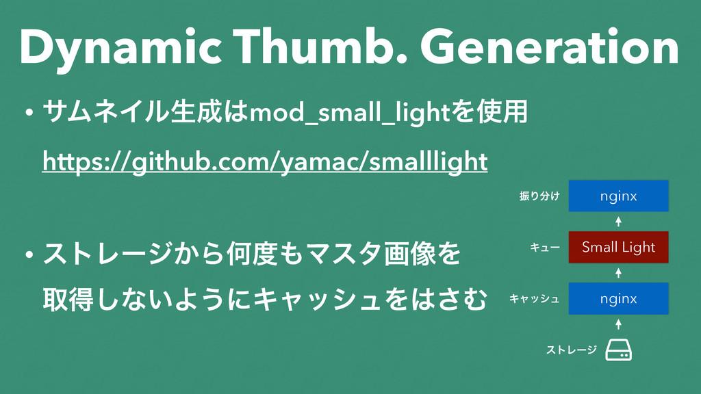 • αϜωΠϧੜmod_small_lightΛ༻ https://github.co...
