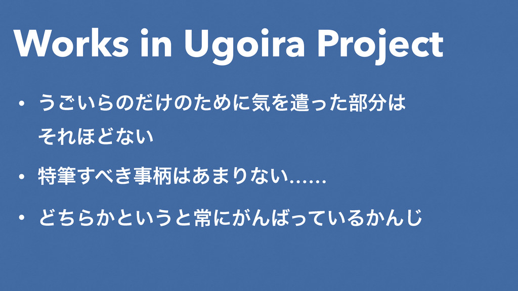 Works in Ugoira Project • ͏͍͝Βͷ͚ͩͷͨΊʹؾΛݣͬͨ෦ ...
