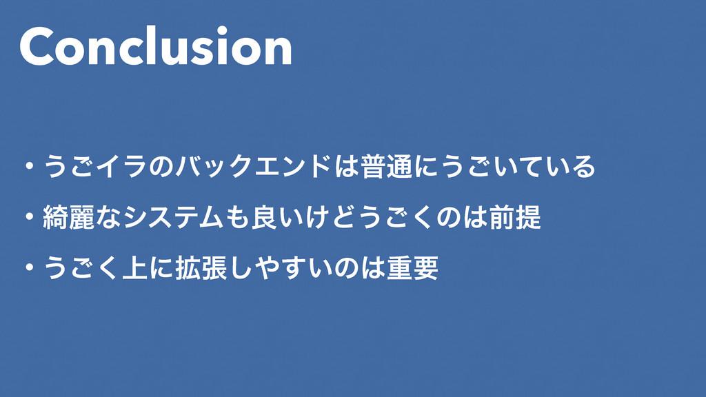 Conclusion • ͏͝ΠϥͷόοΫΤϯυී௨ʹ͏͍͍ͯ͝Δ • ៉ྷͳγεςϜྑ͍...
