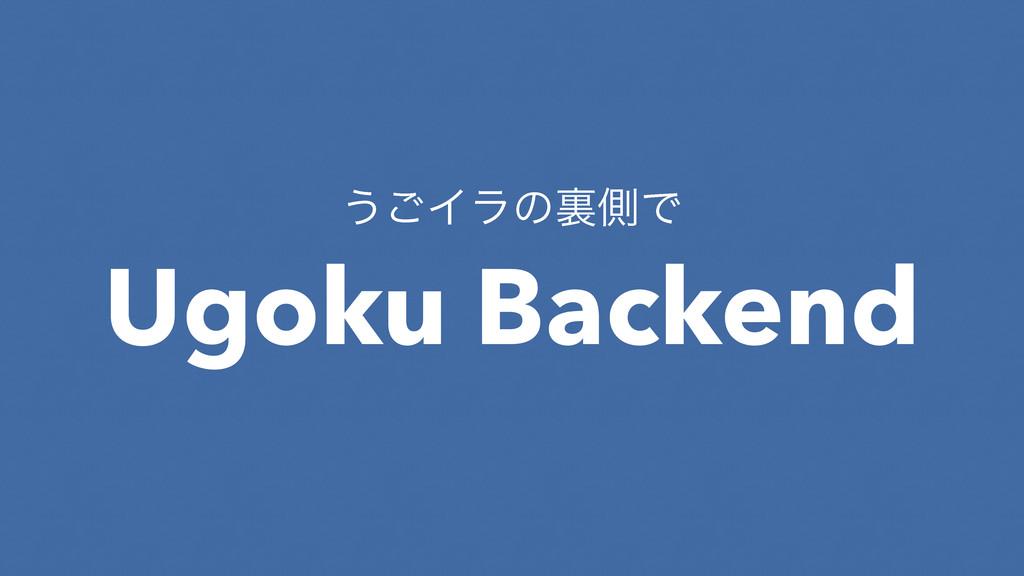 Ugoku Backend ͏͝ΠϥͷཪଆͰ