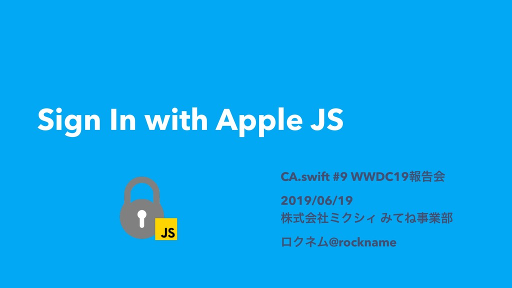 Sign In with Apple JS CA.swift #9 WWDC19ใࠂձ 201...