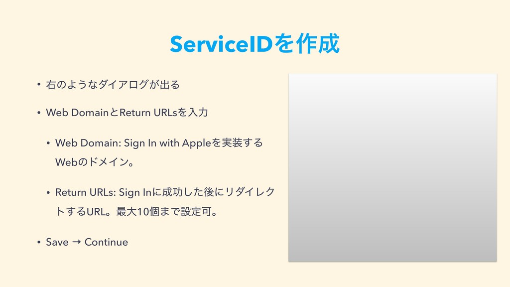 ServiceIDΛ࡞ • ӈͷΑ͏ͳμΠΞϩά͕ग़Δ • Web DomainͱRetur...