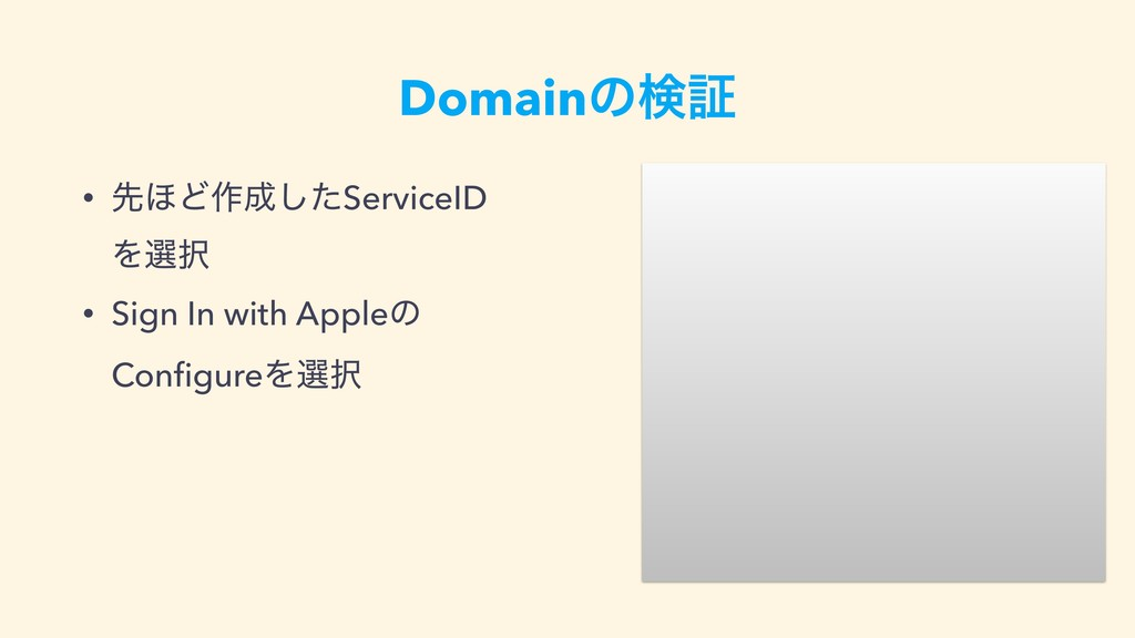 Domainͷݕূ • ઌ΄Ͳ࡞ͨ͠ServiceID Λબ • Sign In with...