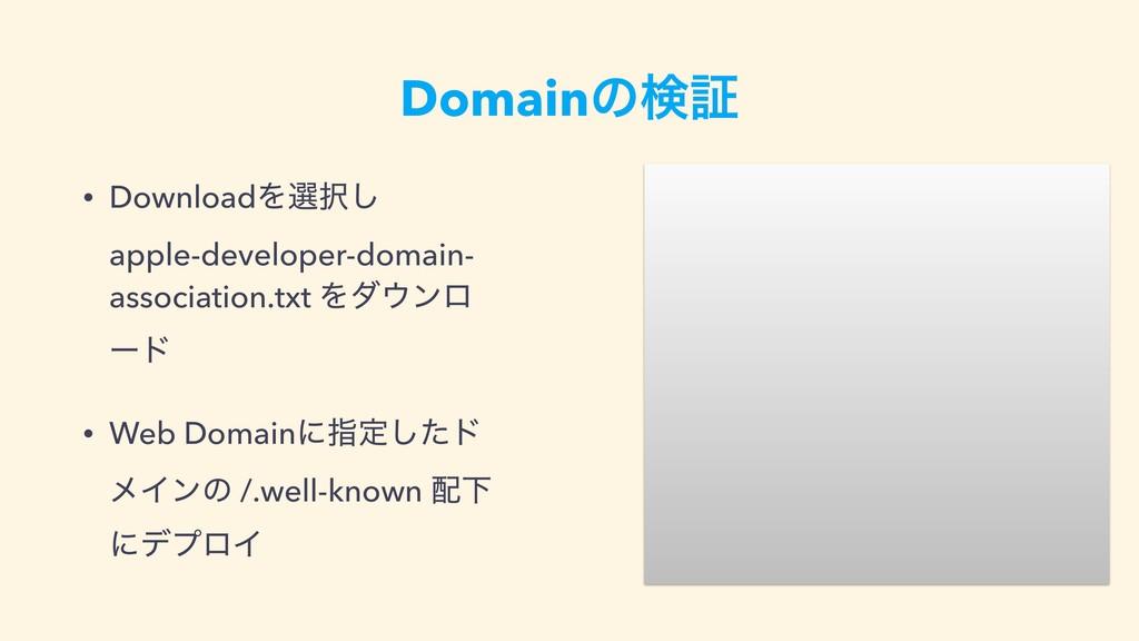 Domainͷݕূ • DownloadΛબ͠ apple-developer-domai...