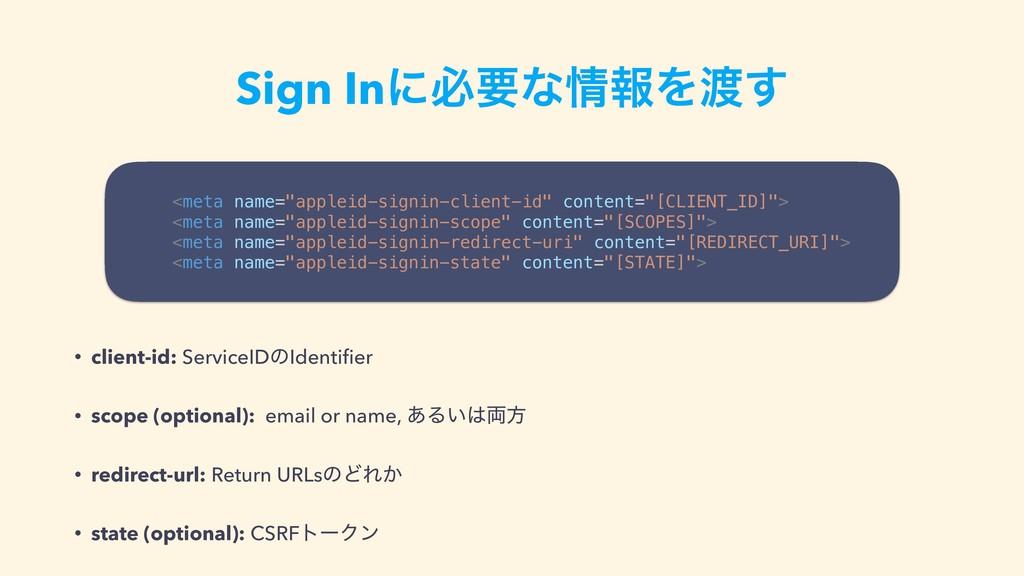 """Sign InʹඞཁͳใΛ͢ <meta name=""""appleid-signin-cli..."""