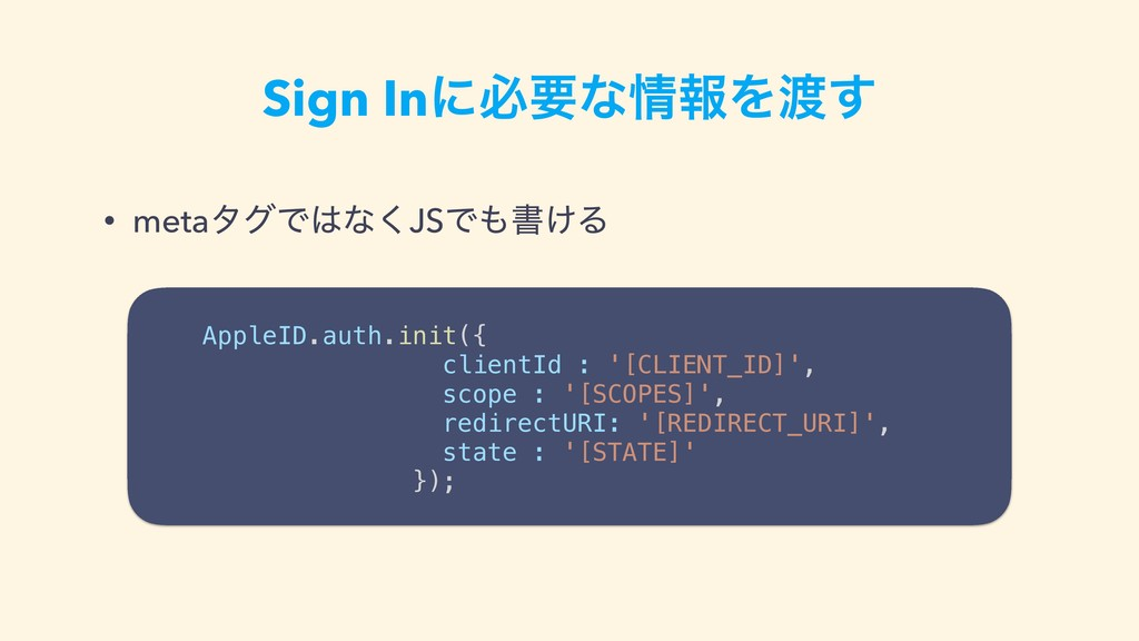 Sign InʹඞཁͳใΛ͢ • metaλάͰͳ͘JSͰॻ͚Δ AppleID.au...