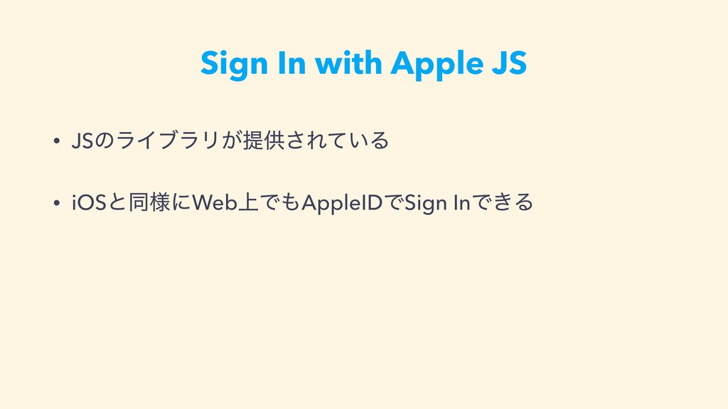 Sign In with Apple JS • JSͷϥΠϒϥϦ͕ఏڙ͞Ε͍ͯΔ • iOSͱ...