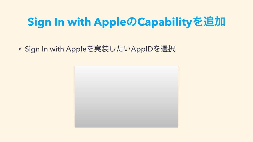 Sign In with AppleͷCapabilityΛՃ • Sign In with...