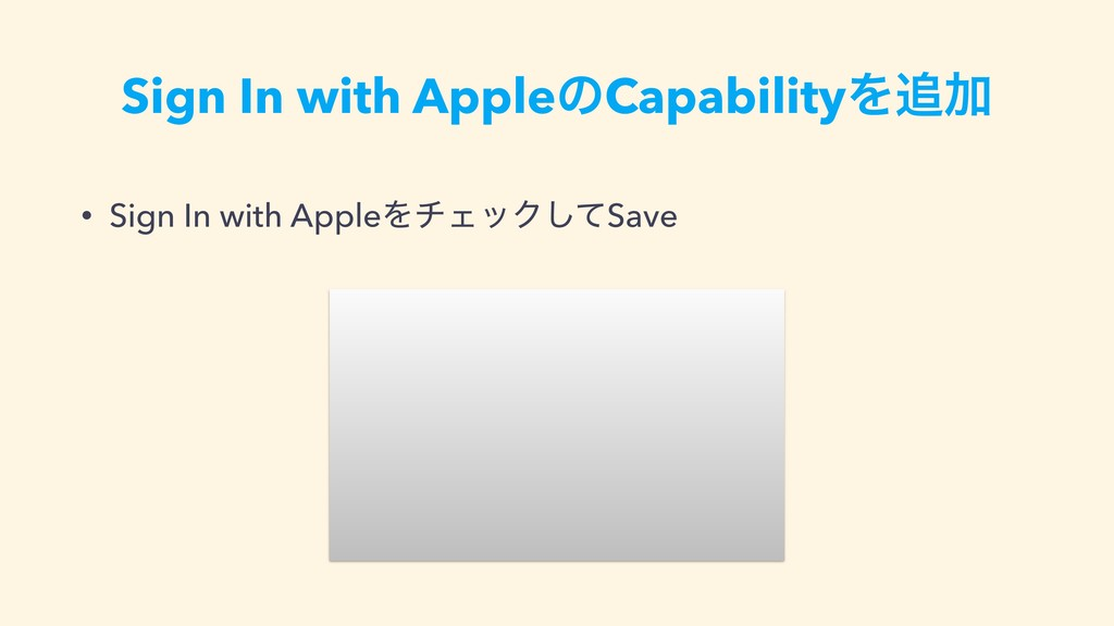 Sign In with AppleͷCapabilityΛ௥Ճ • Sign In with...