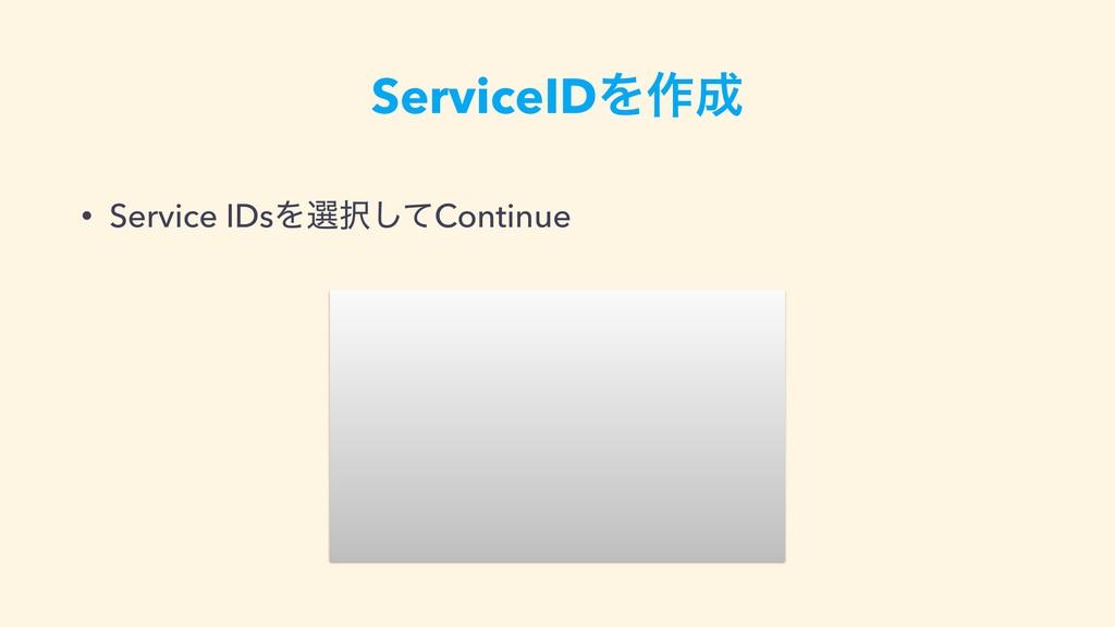 ServiceIDΛ࡞ • Service IDsΛબͯ͠Continue